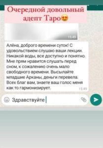 отзывы школа таро Елены Смит